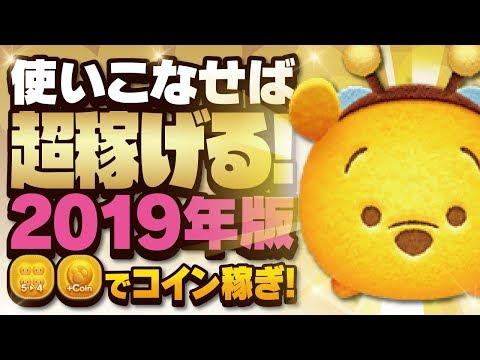 【ツムツム】2019年度版!使いこなせばこんなに稼げる!!ハチプー(スキル3)ガチのコイン稼ぎ!(なべプレイ!)【Seiji@きたくぶ】