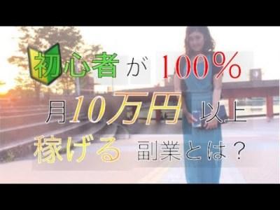 【副業で確実に稼ぐ】初心者が100%月10万円以上稼げる副業とは?