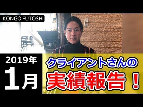 【FX自動売買ツール】1日で+78755円?1月のクライアントさんの実績報告※生の画像をお見せします!!