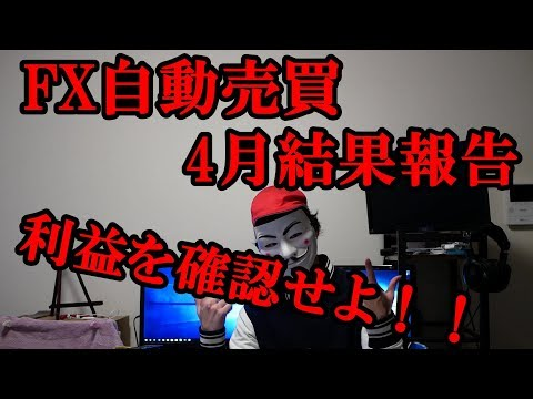 【ヤフオク情報商材】FX自動売買100万円企画 4月トータル結果報告