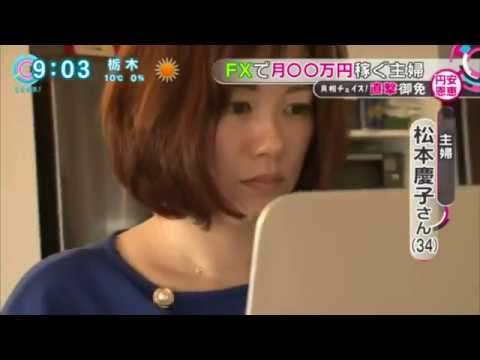 FXで月収200万円稼ぐ主婦がヤバイ!!