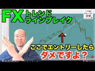 【FX】トレンドラインブレイクでエントリーしてはいけない理由を解説