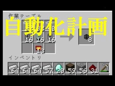 [マイクラ]工業MOD実況 #33 ロジスティクスパイプ倉庫自動化計画