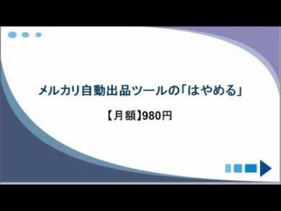 【月額980円】メルカリ自動出品ツールの「はやめる」