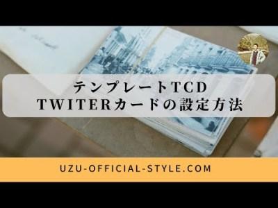 テンプレートTCD|Twitterカードの簡単な設定方法と画像の表示種類カスタマイズ