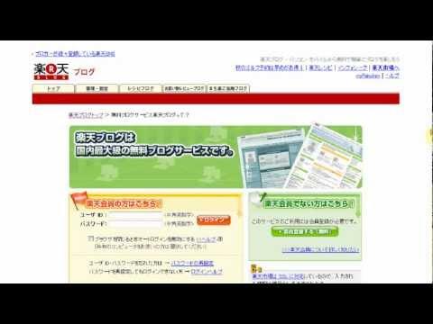 楽天ブログの作成方法【動画】