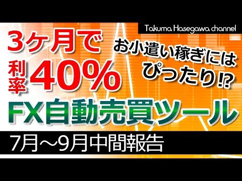 FX自動売買ツール実績公開【中間報告:2018.7〜2018.9】〜3か月で利率40%驚異のお小遣い稼ぎツール〜