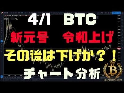 4/1【BTC、ETH、XRP】新元号「令和」上げ、その後は下げか?チャート分析