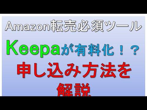 【中古せどり】Amazon転売必須ツール Keepaが有料化!?申し込み方法を解説