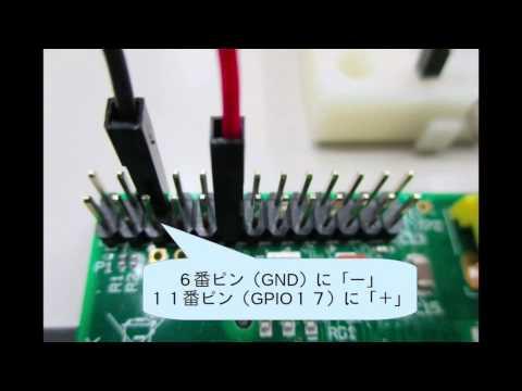 Raspberry-Piを用いたプログラムによるLEDの制御 〜Python編〜(計測・制御)