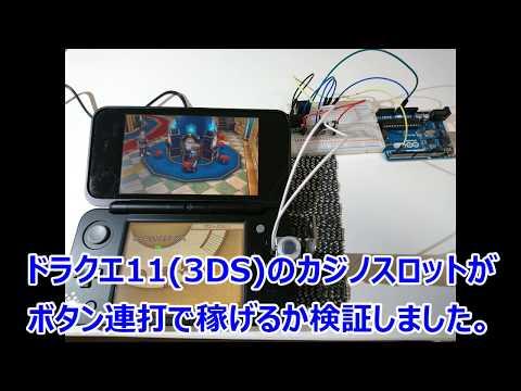 ドラクエ11(3DS)、自動ボタン押し機でカジノは稼げるか検証してみた