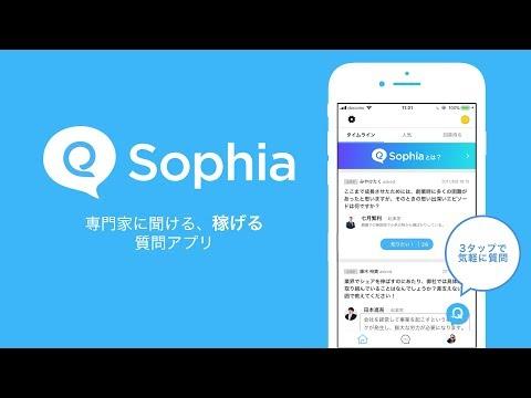 日本初!稼げるQ&Aアプリ「Sophia」リリース!新着トレンドランキング(3月23日)