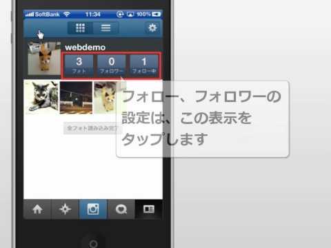Instagramの設定方法