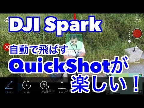 【DJI Spark】自動で飛ばすQuickShotが楽しい!