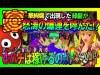 【4月新台◆Pスーパー海物語IN JAPAN2】4パチは稼げるのか?リベンジ10日目◆緑髪のサムが豪華絢爛で太鼓をたたけば爆連がやってくる!?