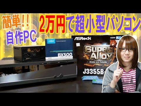 【自作PC】簡単!!2万円で超小型パソコン(HTPC)の作り方① パーツ紹介