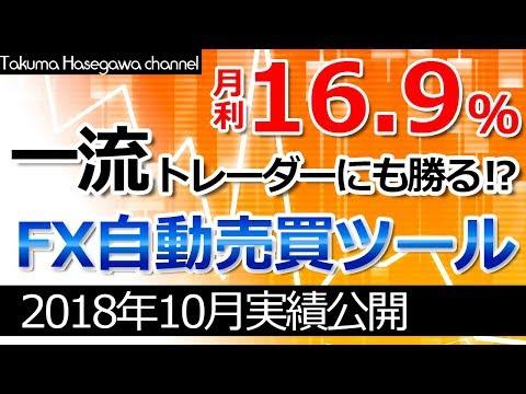 FX自動売買ツール実績公開【2018.10】〜もはや一流トレーダー!安定の月利16.9%〜