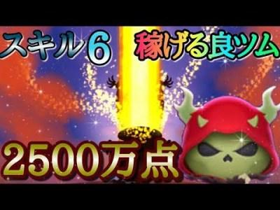【ツムツム】ホーンドキング スキル6  2500万点 コインも稼げる良ツム!【tsumtsum】