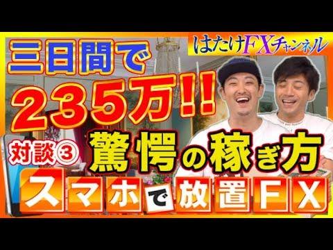 【三日間で235万円を稼ぐ!?】面白い&凄いトレーダーさんの驚くべき稼ぎ方!藤木氏と対談③GWSP!FX自動売買ツール