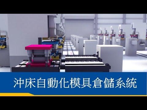 FORWELL 富偉 沖床 自動化模具倉儲系統