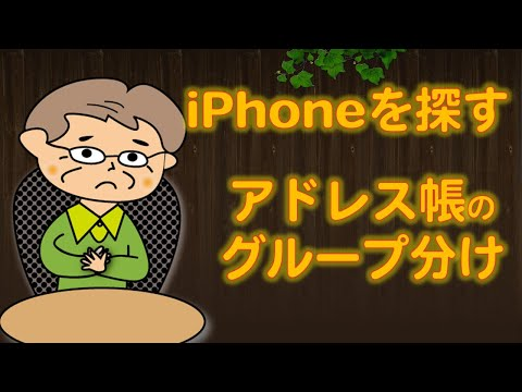 【iPhoneを失くした/ アドレス帳のグループ分け方法】iCloud編