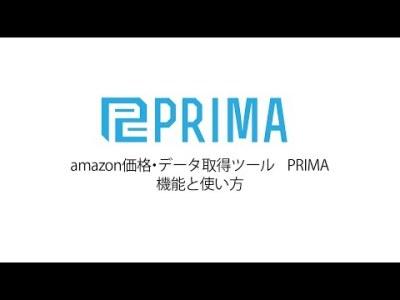 PRIMA Ver5.0.0 機能と使い方   amazon データ・価格取得・FBA自動価格調整システム