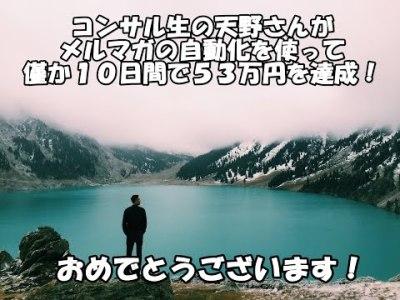コンサル生の天野明さんがメルマガの自動化を使って僅か10日間で53万円を達成し脱サラ!