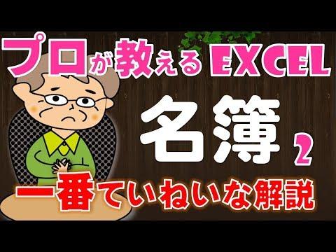 【Excel】名簿や住所録を作りながら学ぼう!№2/並べ替え・値のコピー貼り付け