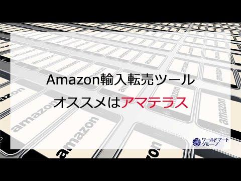 【アマゾン輸入転売リサーチツール】のオススメはアマテラス!