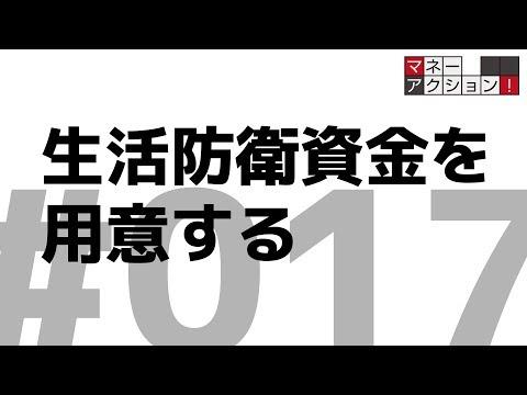 生活防衛資金を用意する【マネーアクション!#017】