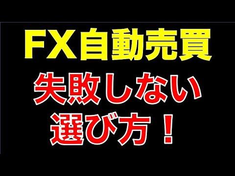 【FX自動売買】本物のツールの選び方!