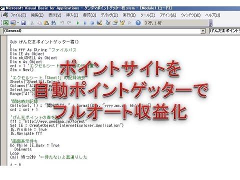 エクセルVBAでポイントサイト(げん玉)を自動クリック!Auto click in Excel VBA