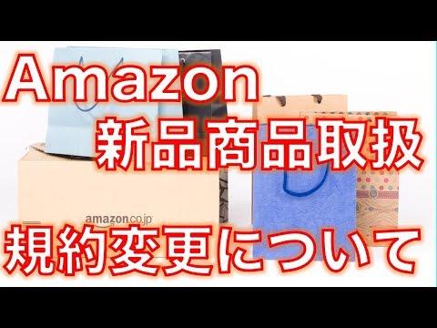 せどり 転売 amazon新品の取扱規約変更について【重要】