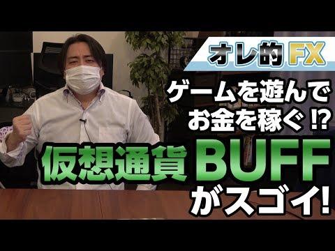 ゲームを遊ぶほど稼げる!!仮想通貨『BUFF(バフ)』登場!