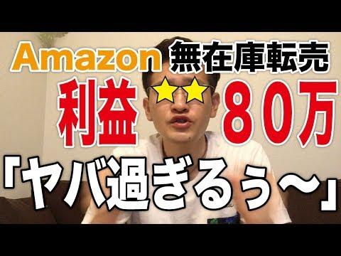 Amazon無在庫転売で利益80万円を達成した方法と理由とは?byヤマダトシヤ