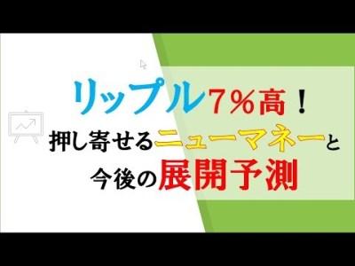 仮想通貨FXNews:リップル7%高!押し寄せるニューマネーと今後の展開予測