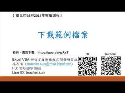 Excel 2013 VBA 辦公室自動化程式開發:04.下載範例檔案