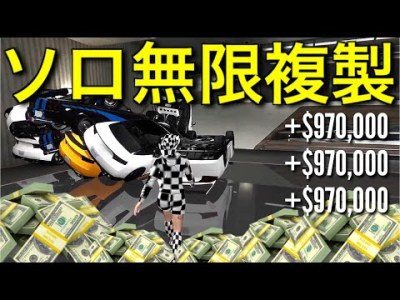 PATCHED【$970,000】ソロ無限複製お金稼ぎ SOLO DUP MONEY GLITCH patch1.45