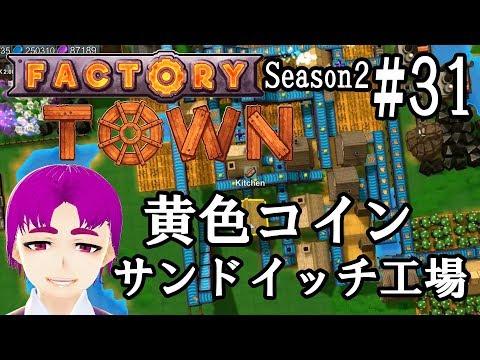 Season2【Factory Town#31】自動化町作りゲーム!黄色コイン不足のためサンドイッチを作って売る!【ゲーム実況VTuber】