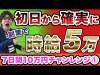 【バイオプ】初日から確実に副業で時給5万円稼ぐ方法【バイナリーオプション7日間で10万円チャレンジ#1】