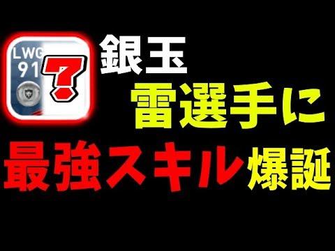 #283【ウイイレアプリ2019】銀玉雷選手に最強スキル爆誕!!