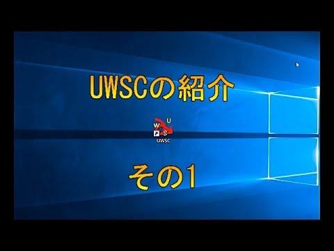UWSC紹介その1