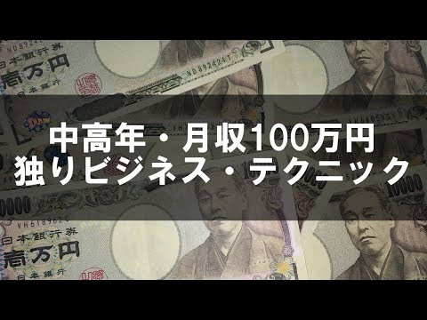 中高年が独りで100万円~5000円を稼ぐ方法