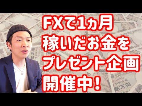 【現金プレゼント企画】FX自動売買ツールで1か月稼いだお金ぜーんぶあげます!!