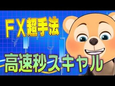 【FX手法】高速スキャルピングでも稼げる!【トレード生活914日目】