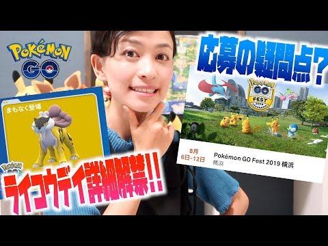 GO Fest 横浜の応募で疑問点?ライコウデイ詳細とグローバルボーナスのポイント調べた結果。【ポケモンGO】