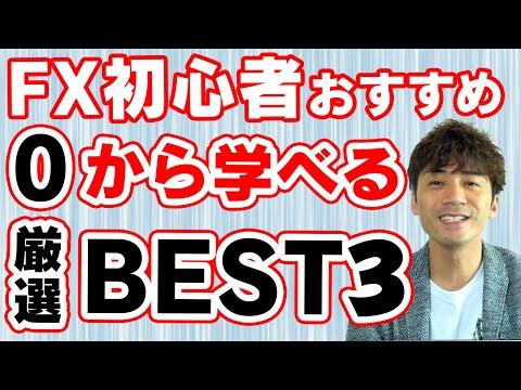 【FX】初心者はまずはこれを見よ!!!勝てるトレーダーへの第一歩!!厳選動画BEST3!!!
