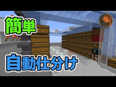 【マインクラフト】ロボット式 簡単自動仕分け装置の作り方 CBW アンディマイクラ (Minecraft JE 1.14.2)