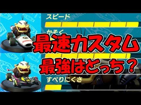 【全自動マリオカート】最速カスタムVS最速カスタムどちらが強いのか!? 【マリオカート8DX#115】