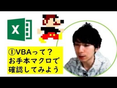 ゲームでわかるVBA① マクロで何ができる?まずは動かしてみよう